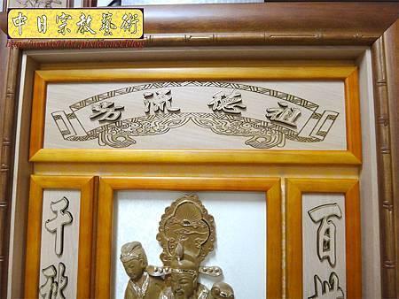 G3310.祖先桌公媽聯 福祿壽半浮雕.JPG