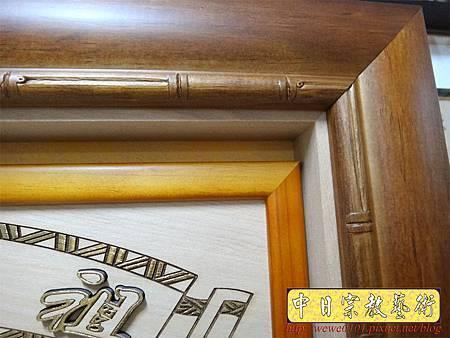 G3311.祖先桌公媽聯 福祿壽半浮雕.JPG
