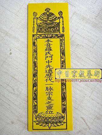 I7201.靈位牌雕刻製做 祖先牌位雕刻 塔位木牌雕刻.JPG