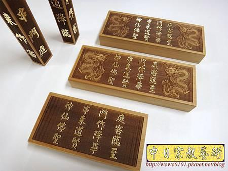 I7502.實木雕刻飾品 雙龍雕刻 詩句刻字 文創商品製做.JPG