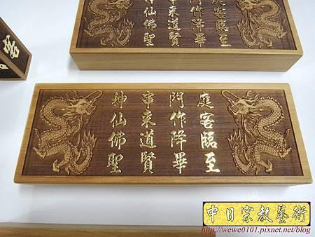 I7503.實木雕刻飾品 雙龍雕刻 詩句刻字 文創商品製做.JPG