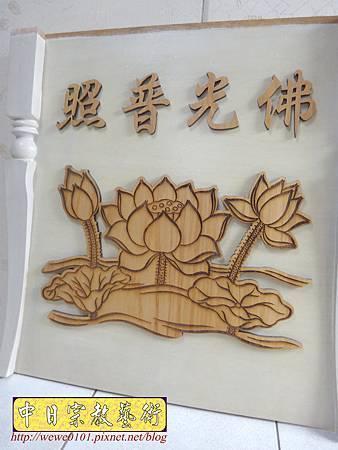 I8001.一貫道神桌桌圍雕刻 實木桌圍雕刻 蓮花桌圍.JPG