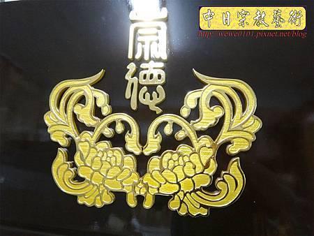 K2501.一貫道崇德佛堂代表圖樣雕刻金箔製做.JPG
