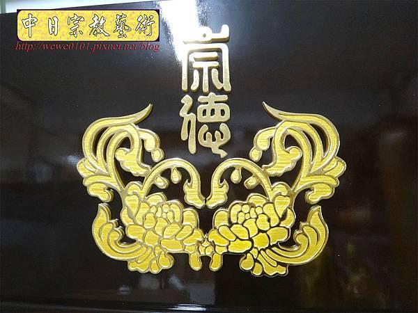 K2502.一貫道崇德佛堂代表圖樣雕刻金箔製做.JPG