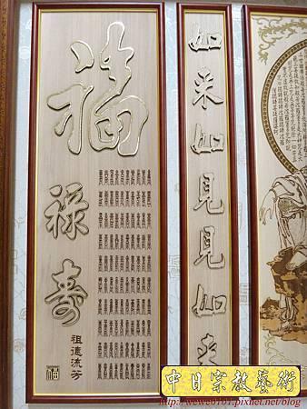 A7403.現代神桌觀音聯神龕設計 4尺2佛桌佛掛 自在自在觀自在.JPG