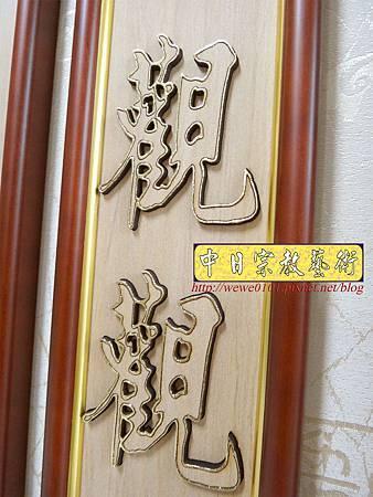 A7413.現代神桌觀音聯神龕設計 4尺2佛桌佛掛 自在自在觀自在.JPG
