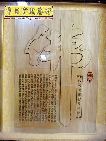 B15702.佛堂設計佛桌佛聯 心經佛字 百壽祖字.JPG