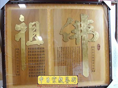 B15802.佛堂設計佛桌佛聯 心經佛字 百壽祖字 金箔版.JPG