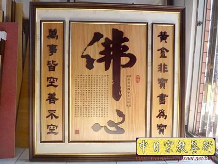 B15901.小佛堂神桌佛桌佛掛佛聯 佛心 心經雕刻木匾.JPG