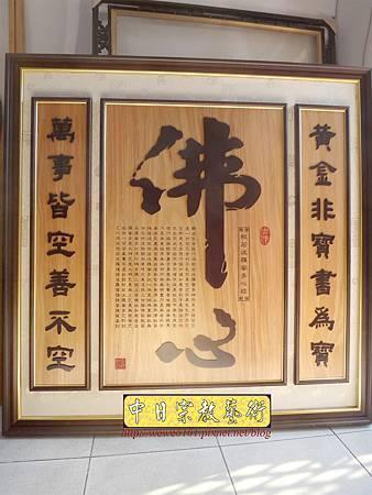 B15902.小佛堂神桌佛桌佛掛佛聯 佛心 心經雕刻木匾.JPG