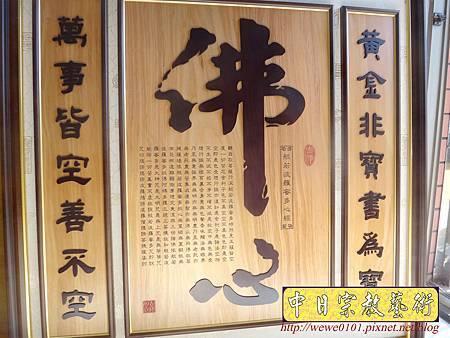 B15903.小佛堂神桌佛桌佛掛佛聯 佛心 心經雕刻木匾.JPG