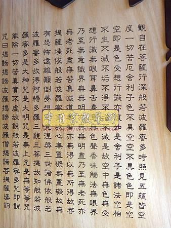 B15906.小佛堂神桌佛桌佛掛佛聯 佛心 心經雕刻木匾.JPG