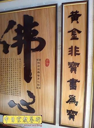 B15908.小佛堂神桌佛桌佛掛佛聯 佛心 心經雕刻木匾.JPG