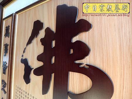 B15909.小佛堂神桌佛桌佛掛佛聯 佛心 心經雕刻木匾.JPG