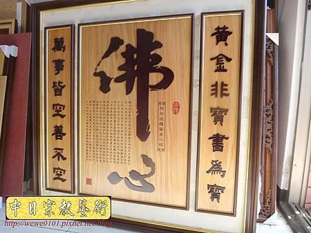 B15913.小佛堂神桌佛桌佛掛佛聯 佛心 心經雕刻木匾.JPG