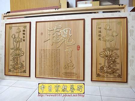 B16002.現代佛堂設計 神桌佛桌聯對 觀自在蓮花心經木匾雕刻.JPG