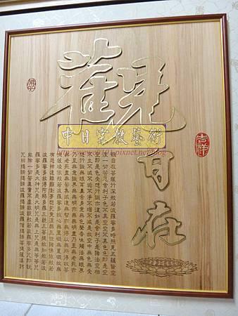 B16003.現代佛堂設計 神桌佛桌聯對 觀自在蓮花心經木匾雕刻.JPG