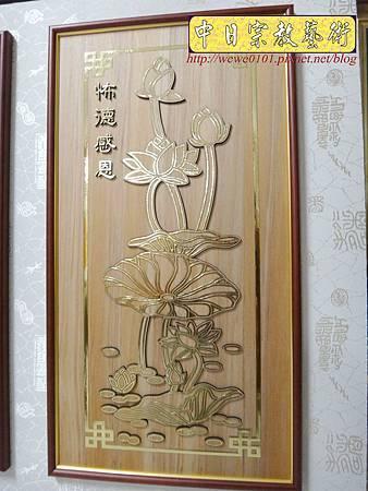 B16004.現代佛堂設計 神桌佛桌聯對 觀自在蓮花心經木匾雕刻.JPG