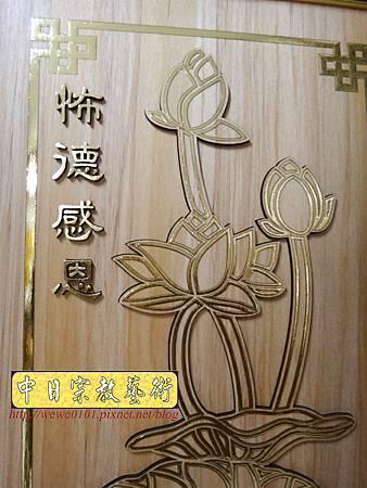 B16005.現代佛堂設計 神桌佛桌聯對 觀自在蓮花心經木匾雕刻.JPG