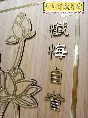 B16008.現代佛堂設計 神桌佛桌聯對 觀自在蓮花心經木匾雕刻.JPG