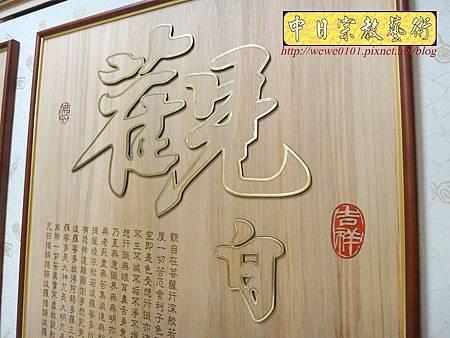 B16009.現代佛堂設計 神桌佛桌聯對 觀自在蓮花心經木匾雕刻.JPG