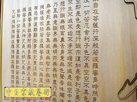 B16010.現代佛堂設計 神桌佛桌聯對 觀自在蓮花心經木匾雕刻.JPG