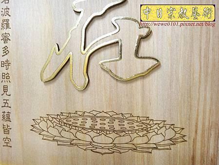 B16011.現代佛堂設計 神桌佛桌聯對 觀自在蓮花心經木匾雕刻.JPG