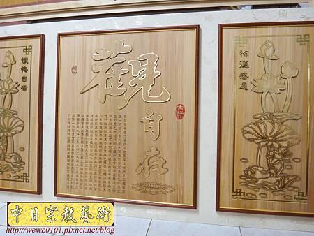 B16012.現代佛堂設計 神桌佛桌聯對 觀自在蓮花心經木匾雕刻.JPG