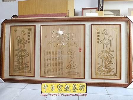 B16013.現代佛堂設計 神桌佛桌聯對 觀自在蓮花心經木匾雕刻.JPG