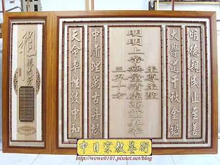 B16201.一貫道佛堂佛桌聯 明明上帝中堂木雕蓮雕刻製做.JPG