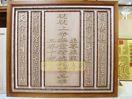B16202.一貫道佛堂佛桌聯 明明上帝中堂木雕蓮雕刻製做.JPG