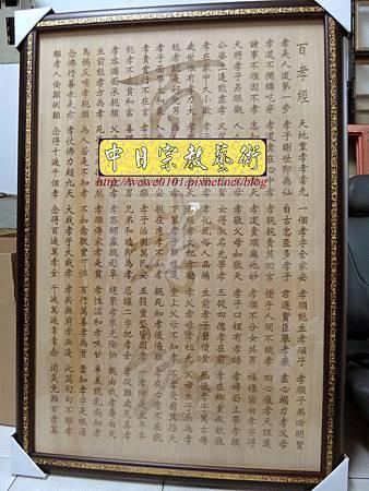B16301.一貫道祖先桌聯 百孝經木匾雕刻製做.JPG
