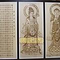 A7903.西方三聖木雕佛桌背景 心經木雕 佛堂神桌聯對.JPG