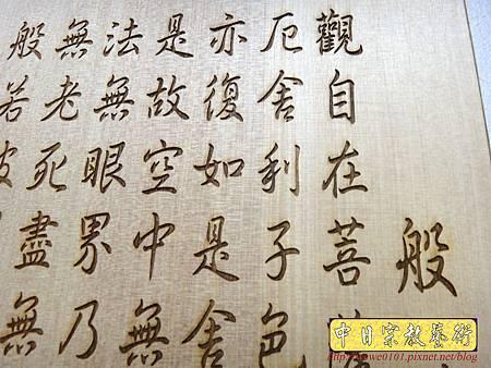 A7907.西方三聖木雕佛桌背景 心經木雕 佛堂神桌聯對.JPG
