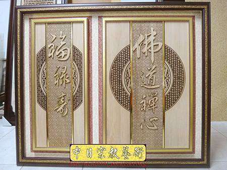 B16601.時尚神桌神聯雕刻 心經雕刻木匾 佛道禪心版.JPG