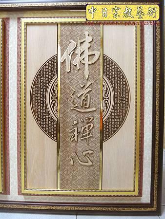 B16602.時尚神桌神聯雕刻 心經雕刻木匾 佛道禪心版.JPG