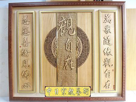 B16701.時尚神桌神聯雕刻 心經雕刻木匾 觀自在版.JPG