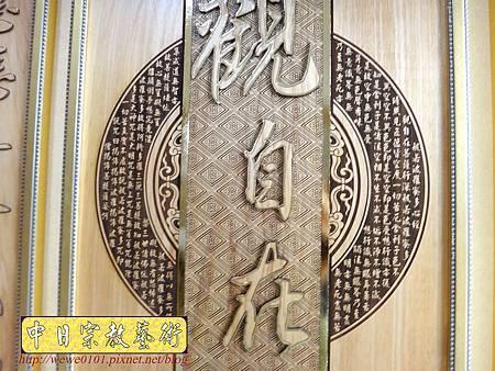 B16702.時尚神桌神聯雕刻 心經雕刻木匾 觀自在版.JPG