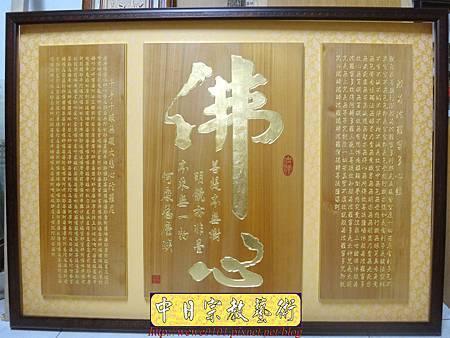 B16801.精緻神桌佛聯設計 佛心 大悲咒 心經 木雕佛掛製做.JPG
