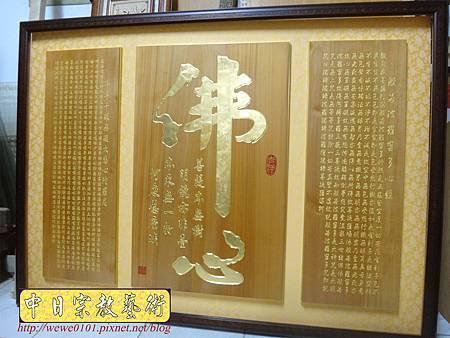 B16802.精緻神桌佛聯設計 佛心 大悲咒 心經 木雕佛掛製做.JPG
