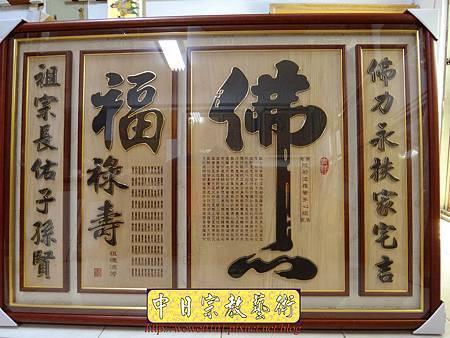 B17301.五尺一神桌背景設計 書法佛字雕刻木雕佛桌佛聯.JPG