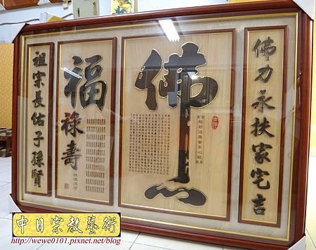 B17302.五尺一神桌背景設計 書法佛字雕刻木雕佛桌佛聯.JPG