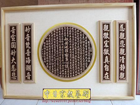 B17401.佛桌5尺1佛堂背景設計 圓心經木雕經文佛聯.JPG