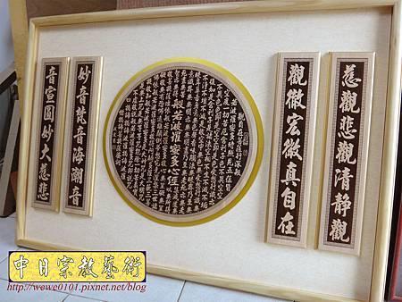 B17402.佛桌5尺1佛堂背景設計 圓心經木雕經文佛聯.JPG