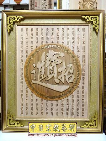 B17701.公司行號神桌背景設計 招財進寶木雕神桌神聯 心經木雕.JPG
