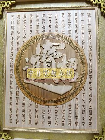 B17702.公司行號神桌背景設計 招財進寶木雕神桌神聯 心經木雕.JPG