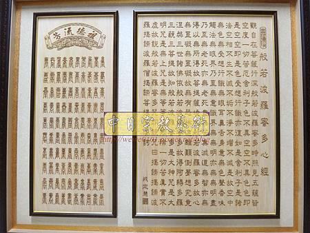 B17902.四尺二神桌背景設計 心經 百壽木雕神龕神聯.JPG