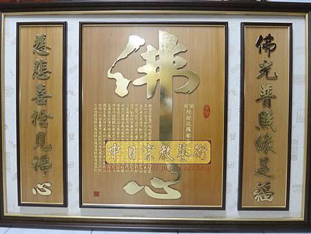B18002.4尺2神桌背景製作 佛心木雕聯心經雕刻佛龕佛聯.JPG