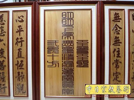 B18102.一貫道佛堂設計 無極老母 神桌背景明明上帝中堂雕刻.JPG
