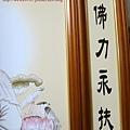 C9305.五尺一佛堂佛桌背景設計 觀世音菩薩佛聯福祿壽畫像.JPG